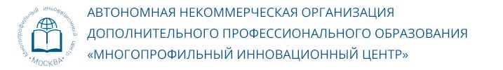 АНО ДПО МИЦ